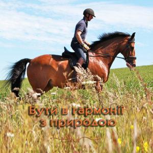 ekstrim-rozvagy-lviv-pojizdky-na-konijah