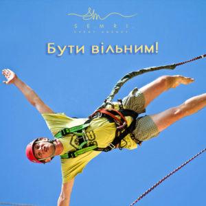 ekstrim-rozvagy-lviv-strybok-z-motyzkojy