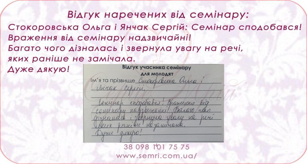 відгуки3