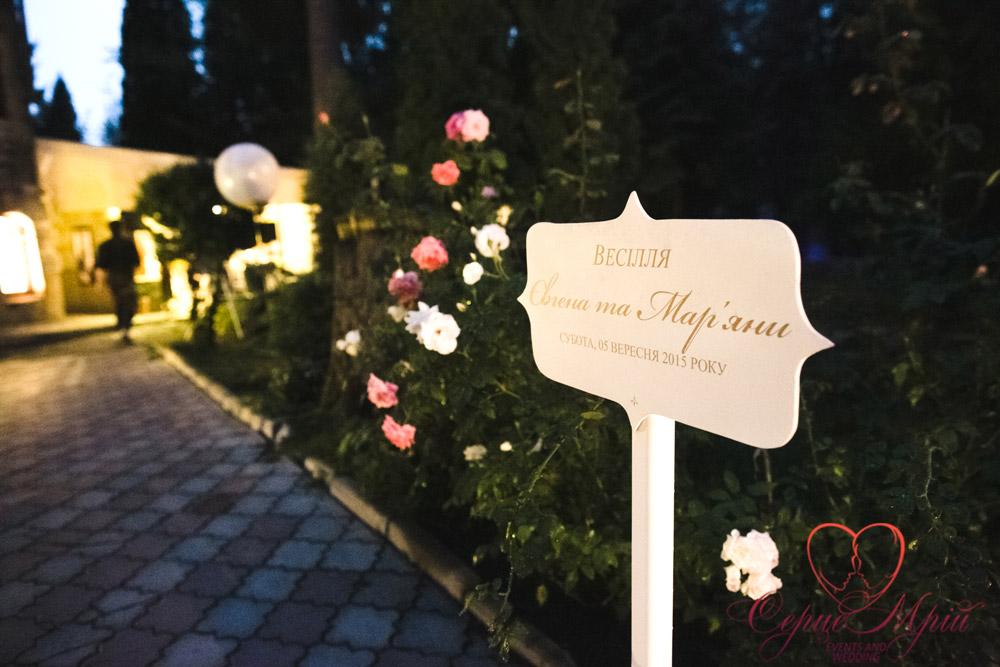 весілля львів ресторан Зелені Пагорби Замок Лева (85)