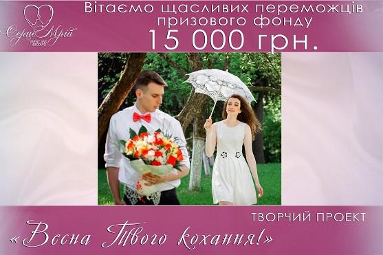 переможці проект весна весілля у Львові