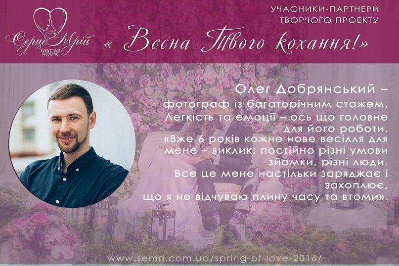 учасник 1 Весна Добрянський
