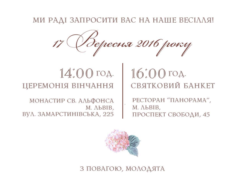 запрошення на весілля зразок 1