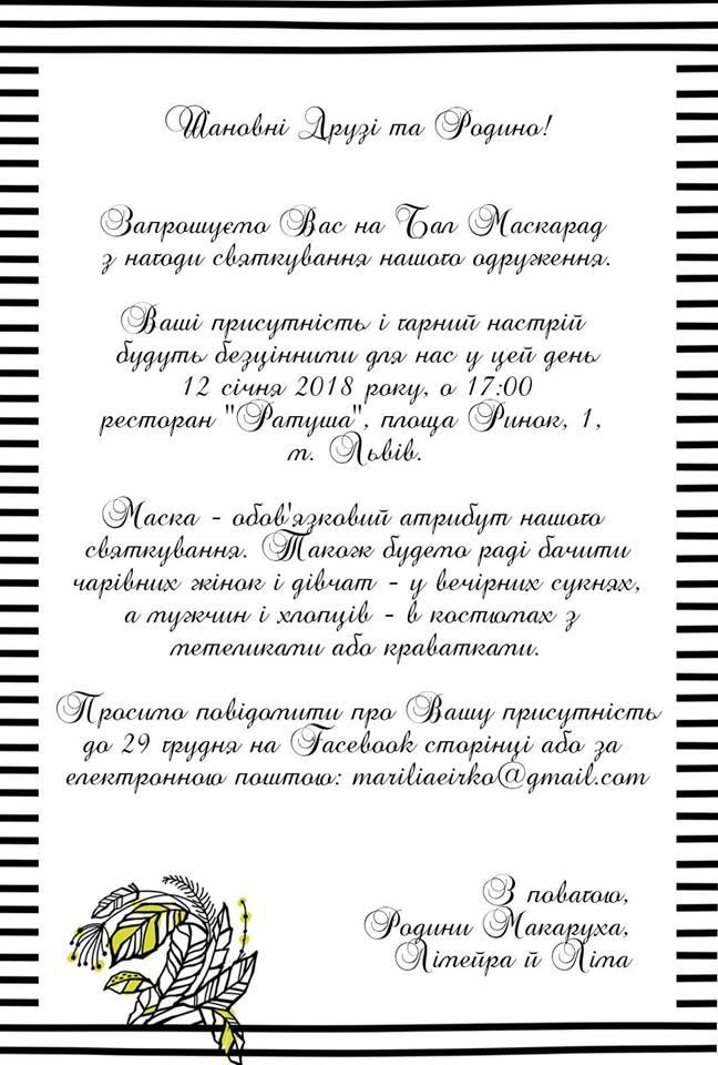 текст запрошення на весілля 2